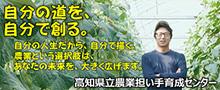 高知県立農業担い手育成センター