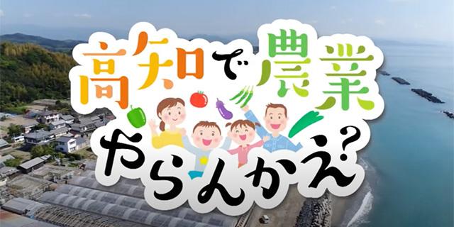 高知県農業PR動画