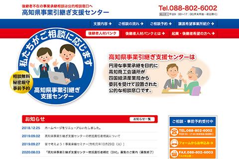 高知県事業引継ぎ支援センター