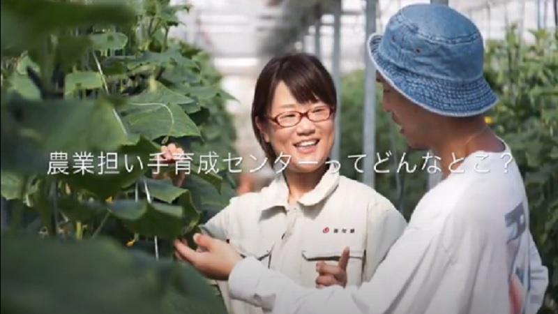 高知県立農業担い手育成センターってどんなところ?